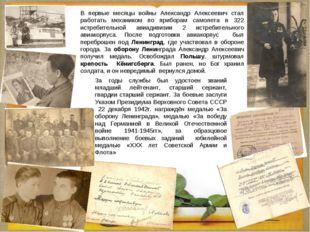 В первые месяцы войны Александр Алексеевич стал работать механиком по прибор