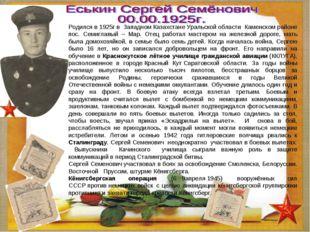 Родился в 1925г в Западном Казахстане Уральской области Каменском районе пос.