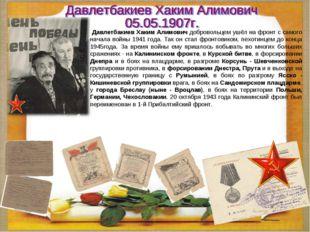 Давлетбакиев Хаким Алимович добровольцем ушёл на фронт с самого начала войны