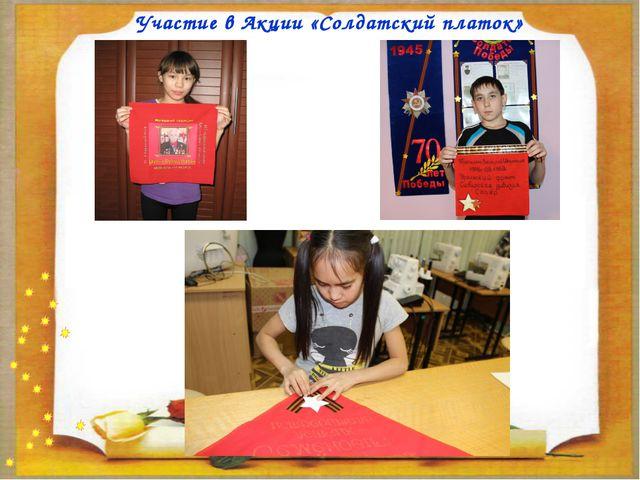 Участие в Акции «Солдатский платок»