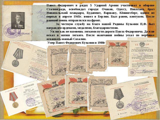 Павел Федорович в рядах 5 Ударной Армии участвовал в обороне Сталинграда, осв...