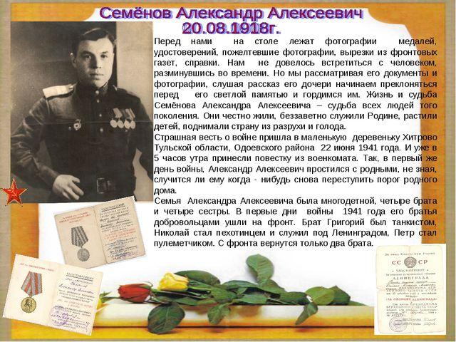 Перед нами на столе лежат фотографии медалей, удостоверений, пожелтевшие фото...
