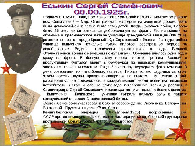 Родился в 1925г в Западном Казахстане Уральской области Каменском районе пос....