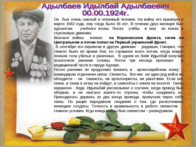 Он был очень смелый и отважный человек. На войну его призвали в марте 1942 го...