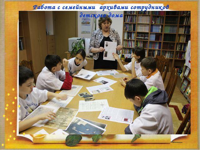 Работа с семейными архивами сотрудников детского дома