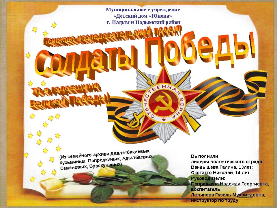 Муниципальное е учреждение «Детский дом «Юнона» г. Надым и Надымский район В...