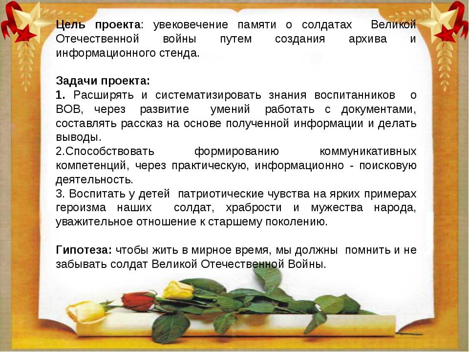 Цель проекта: увековечение памяти о солдатах Великой Отечественной войны путе...