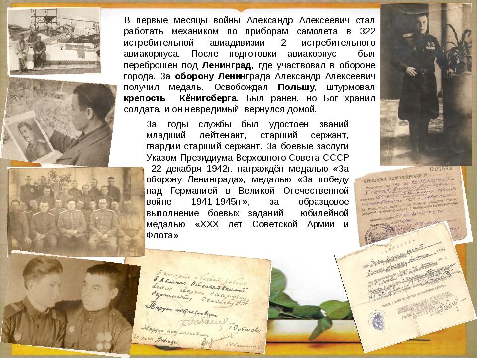 В первые месяцы войны Александр Алексеевич стал работать механиком по прибор...