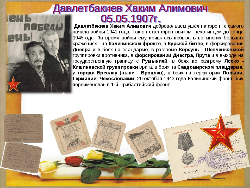 Давлетбакиев Хаким Алимович добровольцем ушёл на фронт с самого начала войны...