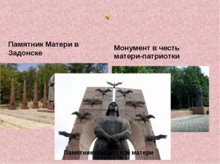 Памятник Матери в Задонске Монумент в честь матери-патриотки Памятник солдатс