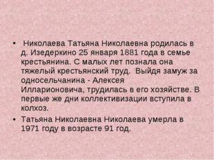 Николаева Татьяна Николаевна родилась в д. Изедеркино 25 января 1881года в