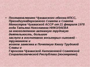Постановлением Чувашского обкома КПСС, ПрезидиумаВерховного Совета и Совета М