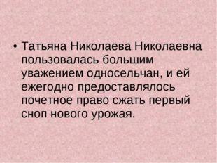 Татьяна Николаева Николаевна пользовалась большим уважением односельчан, и ей