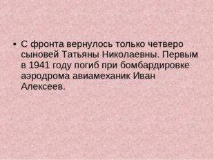 С фронта вернулось только четверо сыновей Татьяны Николаевны. Первым в 1941 г