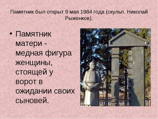 Памятник был открыт 9 мая 1984 года (скульп. Николай Рыженков). Памятник мате...