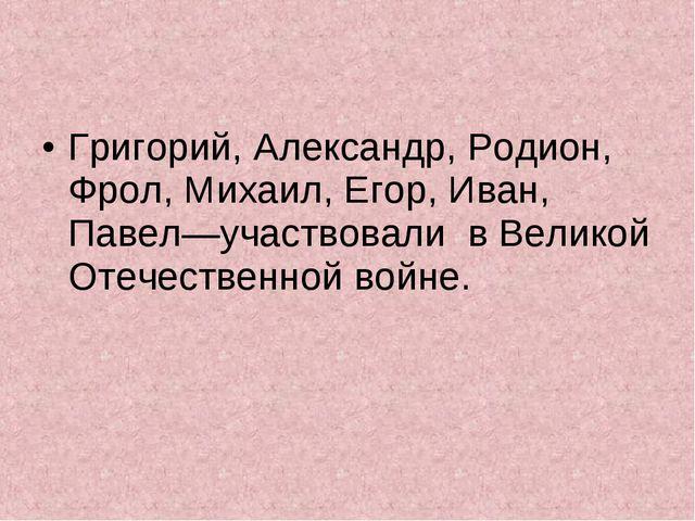 Григорий, Александр, Родион, Фрол, Михаил, Егор, Иван, Павел—участвовали в В...