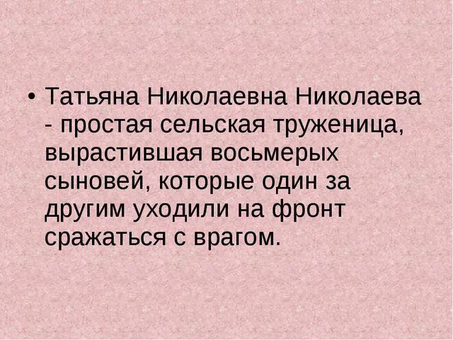 Татьяна Николаевна Николаева - простая сельская труженица, вырастившая восьме...