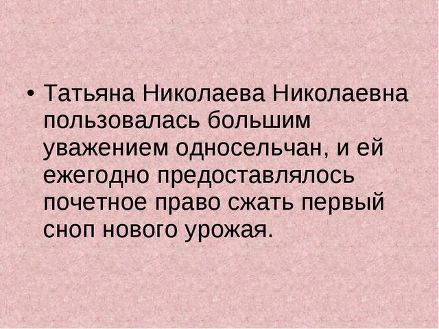 Татьяна Николаева Николаевна пользовалась большим уважением односельчан, и ей...