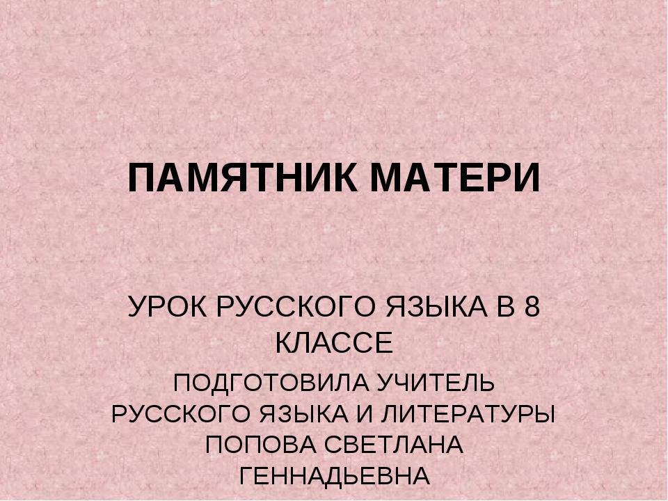ПАМЯТНИК МАТЕРИ УРОК РУССКОГО ЯЗЫКА В 8 КЛАССЕ ПОДГОТОВИЛА УЧИТЕЛЬ РУССКОГО Я...