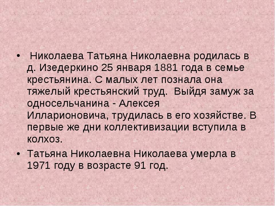 Николаева Татьяна Николаевна родилась в д. Изедеркино 25 января 1881года в...
