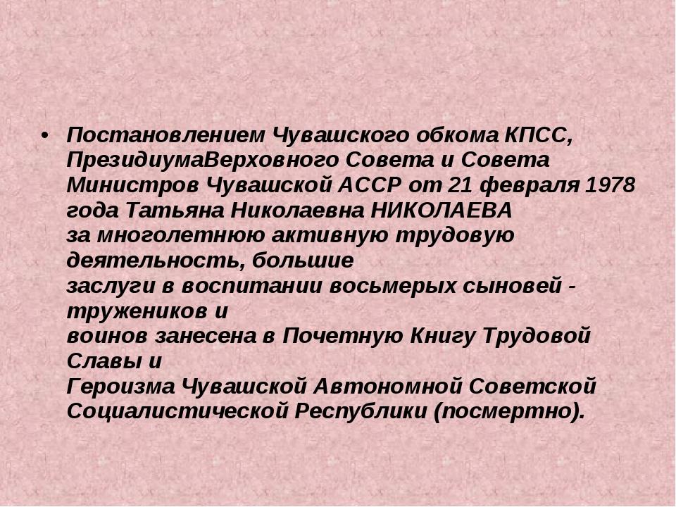 Постановлением Чувашского обкома КПСС, ПрезидиумаВерховного Совета и Совета М...