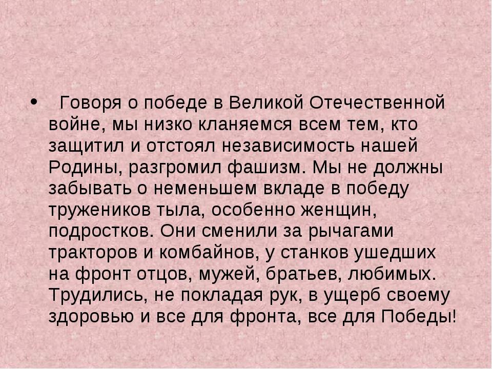 Говоря о победе в Великой Отечественной войне, мы низко кланяемся всем тем,...