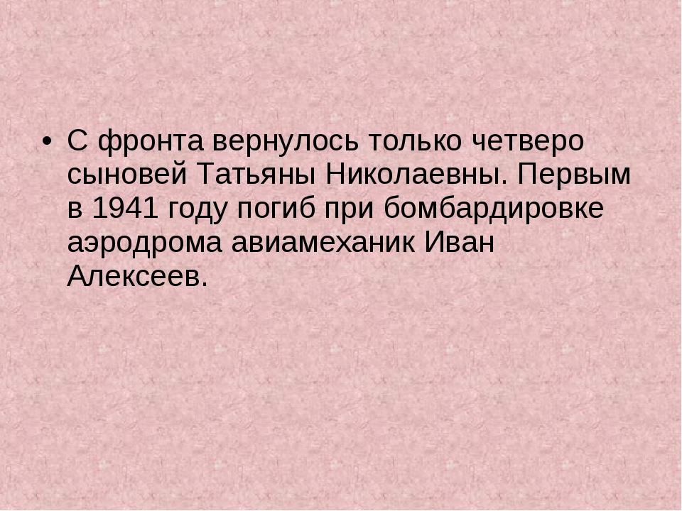С фронта вернулось только четверо сыновей Татьяны Николаевны. Первым в 1941 г...