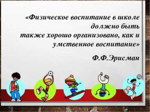 «Физическое воспитание в школе должно быть также хорошо организовано, как и у