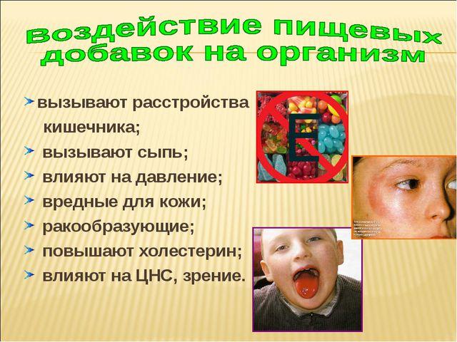 вызывают расстройства кишечника; вызывают сыпь; влияют на давление; вредные д...