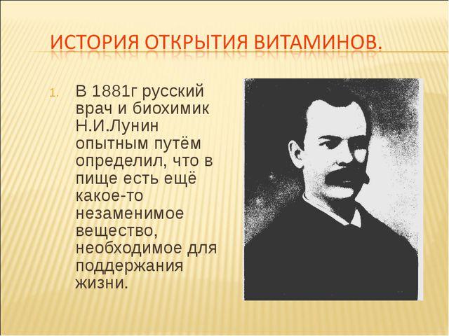 В 1881г русский врач и биохимик Н.И.Лунин опытным путём определил, что в пище...