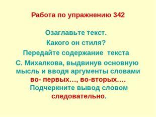 Работа по упражнению 342 Озаглавьте текст. Какого он стиля? Передайте содержа
