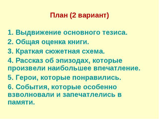 План (2 вариант) 1. Выдвижение основного тезиса. 2. Общая оценка книги. 3....