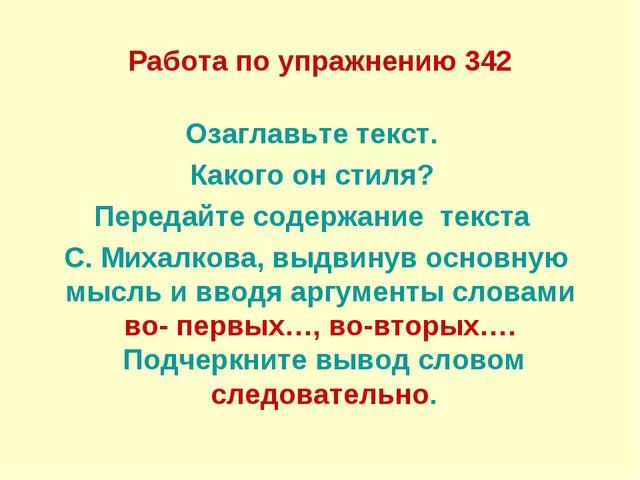 Работа по упражнению 342 Озаглавьте текст. Какого он стиля? Передайте содержа...