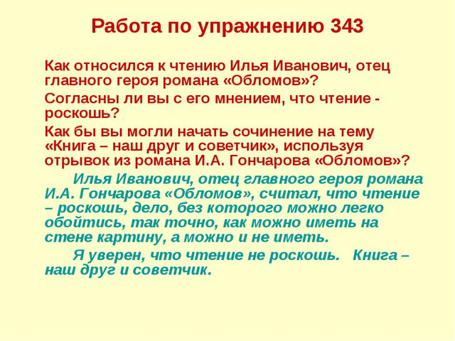 Работа по упражнению 343 Как относился к чтению Илья Иванович, отец главного...