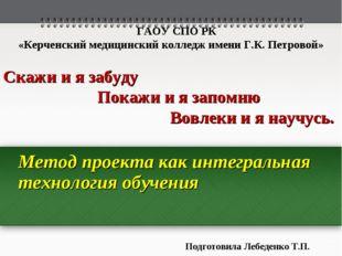 Метод проекта как интегральная технология обучения ГАОУ СПО РК «Керченский ме
