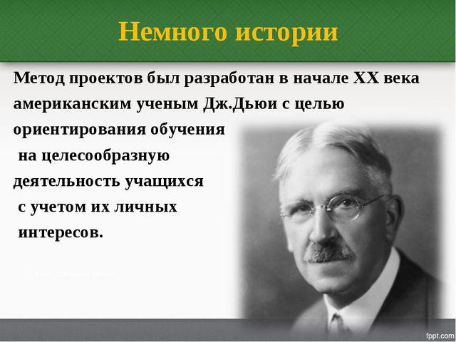 Немного истории Метод проектов был разработан в начале XX века американским у...