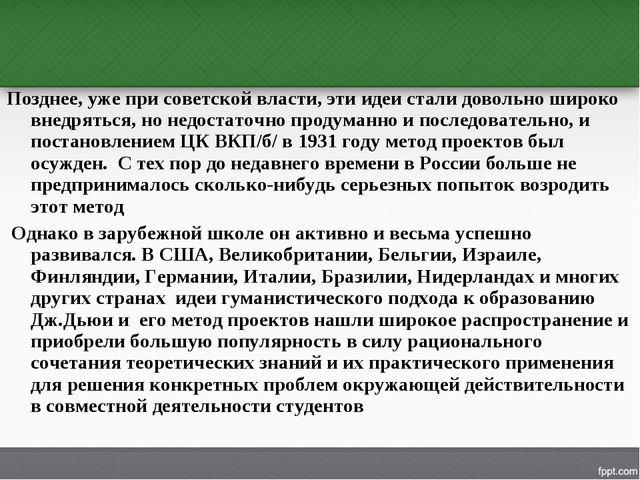 Позднее, уже при советской власти, эти идеи стали довольно широко внедряться,...