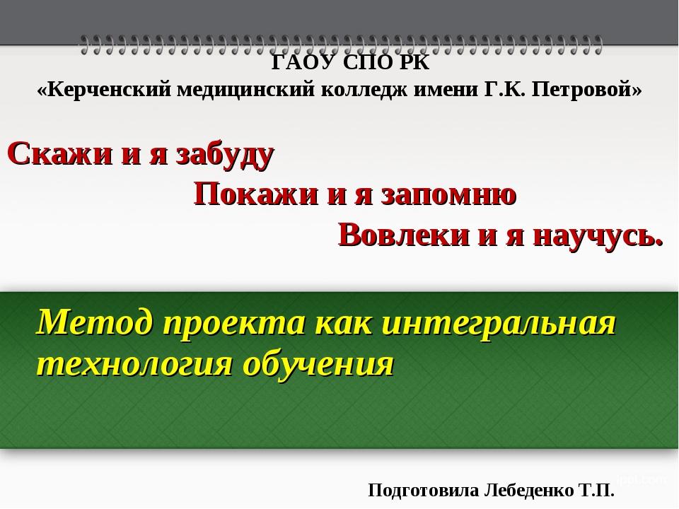 Метод проекта как интегральная технология обучения ГАОУ СПО РК «Керченский ме...