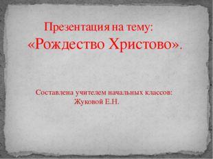 Составлена учителем начальных классов: Жуковой Е.Н. Презентация на тему: «Ро