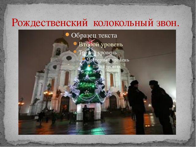Рождественский колокольный звон.