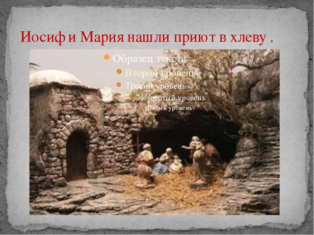 Иосиф и Мария нашли приют в хлеву .