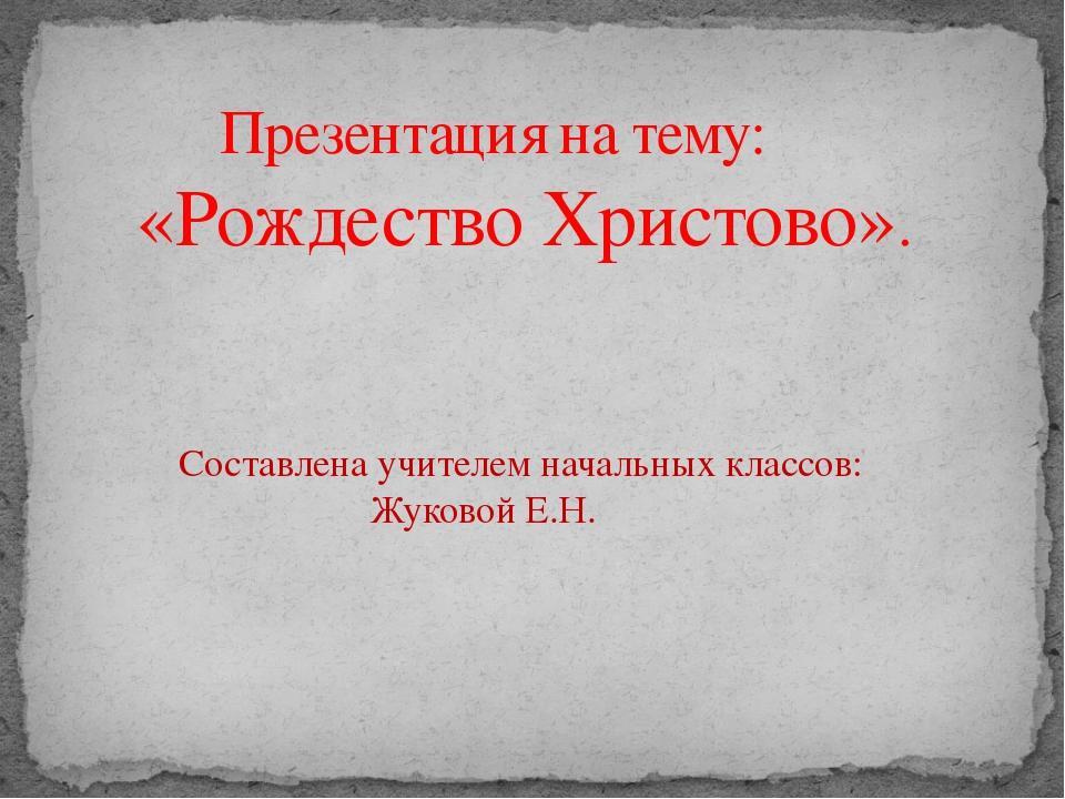 Составлена учителем начальных классов: Жуковой Е.Н. Презентация на тему: «Ро...
