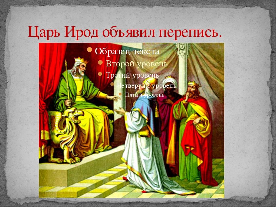 Царь Ирод объявил перепись.