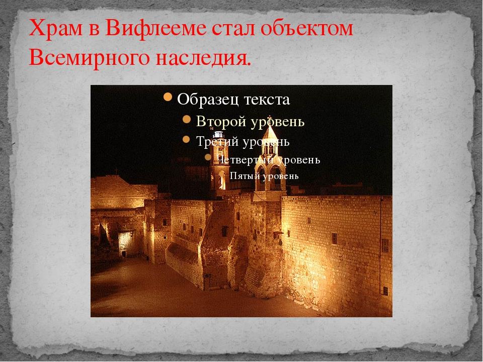 Храм в Вифлееме стал объектом Всемирного наследия.