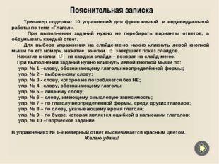 Пояснительная записка Тренажер содержит 10 упражнений для фронтальной и индив