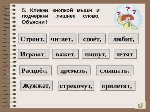 5. Кликни кнопкой мыши и подчеркни лишнее слово. Объясни ! Строит, читает, Иг