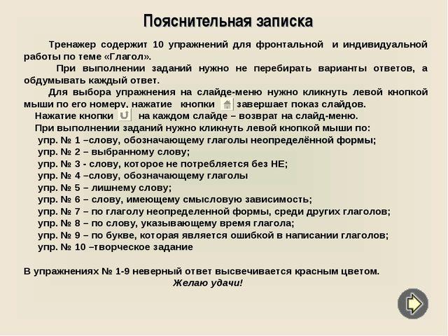 Пояснительная записка Тренажер содержит 10 упражнений для фронтальной и индив...