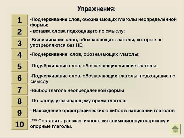 Упражнения: 1 - вставка слова подходящего по смыслу; 2 -Подчеркивание слов, о...