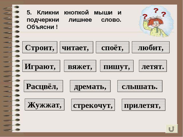 5. Кликни кнопкой мыши и подчеркни лишнее слово. Объясни ! Строит, читает, Иг...
