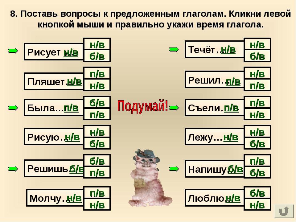 б/в б/в н/в 8. Поставь вопросы к предложенным глаголам. Кликни левой кнопкой...